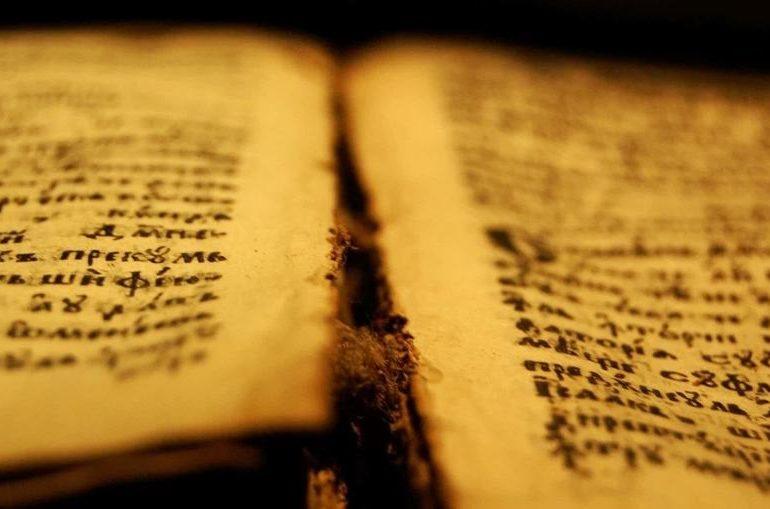 Bible Ancienne